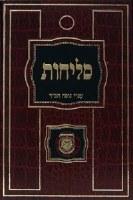 Chabad Selichos Hebrew Medium Size Ari Assorted Colors [Hardcover]