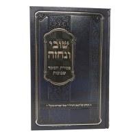Shuvi Venechezeh Sefiras Haomer and Shavuos [Hardcover]