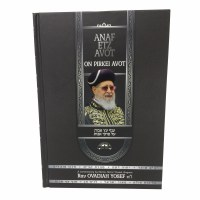 Anaf Etz Avot on Pirkei Avot [Hardcover]