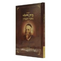 Kuntres Beis Halevi Mamar Habitachon [Hardcover]
