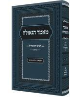 Maamar HaGeulah [Hardcover]