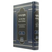 Mishnah Berurah Ohr Olam Review Edition Hilchos Shabbos Volume 3 Simanim 242-261 [Hardcover]