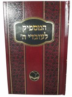Hamaspik L'Ovdei Hashem Menukad [Hardcover]