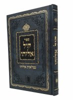 Sefer Kol Eliyahu Hebrew [Hardcover]