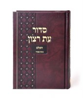 Siddur for Bais Knesses Maroon Medium Size Sefard [Hardcover]