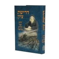 Drishas Tzion [Hardcover]