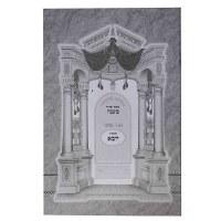 Mishnah Yoma [Paperback]