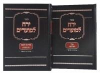 Yerech LeMoadim on Yomim Noraim 2 Volume Set [Hardcover]