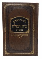 Siddur Bais Tefillah with Tehillim Edut Mizrach [Hardcover]