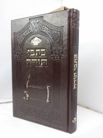 Kisvei Torah Leatherette with Blank Pages [Hardcover]