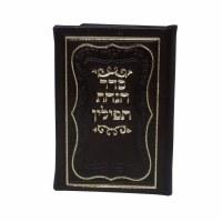 Hanachas Tefillin Leatherette BiFold Brown [Hardcover]