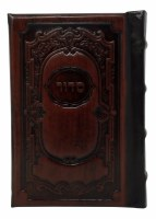Women's Siddur Ohel Sarah Hebrew English Klein Edition Full Size Antique Leather Ashkenaz