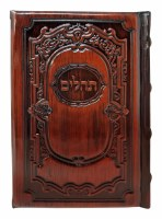 Artscroll Tehillim Full Size Slipcased Brown Antique Leather Simchas Yerushalayim Design