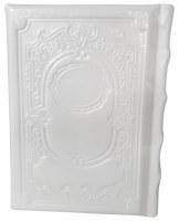 Tehillim Medium Size Shiny Malchus Design White Antique Leather Slipcased