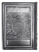 Siddur Eis Ratzon Slipcased Silver Antique Leather Elegant Design Edut Mizrach