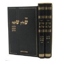 Shulchan Shlomo Hilchos Moadim and Chol Hamoed 2 Volume Set [Hardcover]