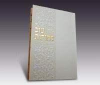 Tov L'Hodos Booklet - Cream Paisley