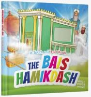 The Bais Hamikdash [Boardbook]