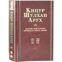 Kitzur Shulchan Aruch Russian [Hardcover]