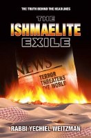 The Ishmaelite Exile [Paperback]