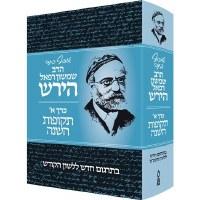 Osaf Kisvei Rav Hirsch Volume 1 [Hardcover]
