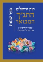 Koren Tanakh HaMevoar with Commentary by Adin Steinsaltz- Shemot (Hebrew Edition)