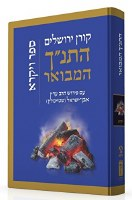 The Koren Steinsaltz Tanakh - Bamidbar [Hardcover]