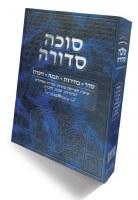 Sukkah Sedurah Hebrew [Hardcover]