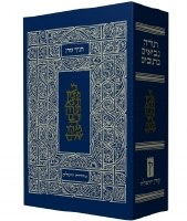 Koren Tanach 1 Volume Medium Size [Hardcover]