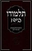 Talmudo Beyado [Hardcover]