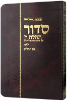 Siddur Tehillas Hashem Annotated Hebrew Compact Edition [Paperback]