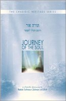 Journey of the Soul VaYoshet HaMelech L'Esther [Hardcover]