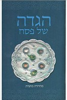 Haggadah for Pesach Annotated Hebrew Edition [Paperback]