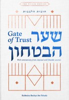 Shaar HaBitachon Gate of Trust [Hardcover]