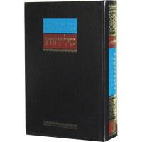 Selichot Hebrew Russian Minhag Chabad Ari [Hardcover]