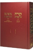 Chumash Topa Hebrew Russian [Hardcover]