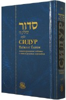 Siddur Annotated Russian Medium Size Nusach HaAri [Hardcover]