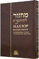 Yom Kippur Machzor in Russian Annotated Edition [Hardcover]
