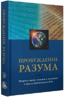 Mind Over Matter in Russian [Hardcover]