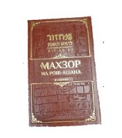 Machzor Shlomo Ben Dovid Rosh Hashana with Selichot Faux Leather Russian Transliterated Edition