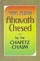 Ahavas Chesed Pocket [Hardcover]