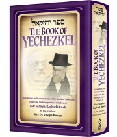 The Book of Yechezkel [Hardcover]