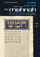 Yad Avrohom Mishnah Series 14 - Tractate Yevamos - Seder Nashim 1a [Hardcover]