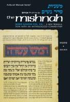 Yad Avrohom Mishnah Series 15 - Tractate Kesubos - Seder Nashim 1b [Hardcover]