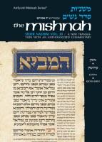 Yad Avrohom Mishnah Series 18 - Tractates Gittin, Kiddushin - Seder Nashim 3a [Hardcover]