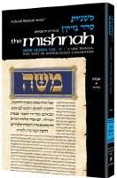Yad Avrohom Mishnah Series 21 - Tractate Bava Basra - Seder Nezikin 1c [Hardcover]