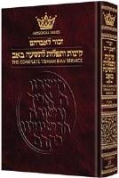 Kinnos: Tishah B'av Siddur Ashkenaz [Hardcover]