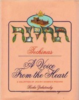 Techinas: A Voice From the Heart 3 Volume Set [Hardcover]