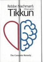 Rabbi Nachman's Tikkun [Hardcover]