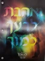 Student's Yoman 5781/2020-2021 [Paperback]